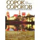 A Multitude of Art, Volume II: The Kremlin, Chinatown, White Town