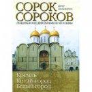 A Multitude of Art, Volume I: The Kremlin, Chinatown, White Town
