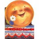 ROLY-POLY (KOLOBOK)