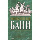 The Russian Sauna Encyclopedia