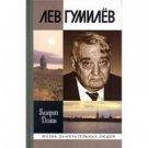 Lev Gumilev