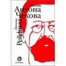 Anton Chekhov: A Life