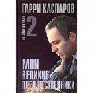 Garry Kasparov on My Great Predecessors, Part 2
