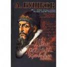 Ivan the Terrible: A Bloody Poet