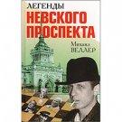 The Legends of Nevsky Prospect