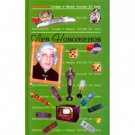 Anthology of Satire and Humor in Russia in the 20th Century