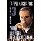 Garry Kasparov on My Great Predecessors, Part 3