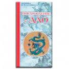 Ascending Towards Tao