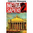 Media Sapiens 2: Diary of an Information Terrorist