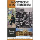 Moscow Art Collectors