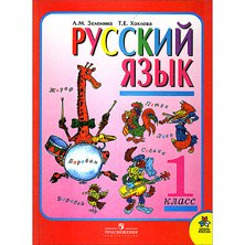 RUSSIAN LANGUAGE FOR THE FIRST GRADE