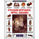 History of Russia: Russian Games, Toys, and Amusements