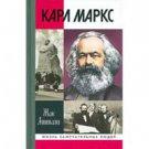 Karl Marx A Great Spirit