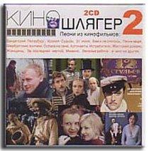 FILM SMASH-HITS 2 (2 CD BESTSELLER)