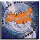 THE BIG RUSSIAN MUSICAL ENCYCLOPEDIA: BOULEVARD OF STARS