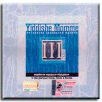 """the Anthology of Jewish music ?.3 ("""" Aidishe mum """")"""