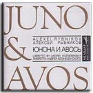 JUNO AND AVOS (BESTSELLER)