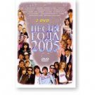 SONGS OF THE YEAR - 2005 (2 DVD NTSC)