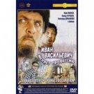 IVAN VASILIEVICH CHANGES HIS PROFESSION (DVD NTSC)