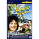 KIDNAPPING CAUCASIAN STYLE, OR SHURIK'S NEW ADVENTURES (DVD NTSC)