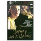 GODDESS: HOW I LOVED HER (DVD NTSC)