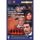 CROWN OF THE RUSSIAN EMPIRE, OR ELUSIVE AGAIN (2 DVD NTSC)