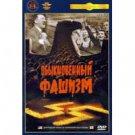 ORDINARY FASCISM (DVD NTSC)