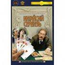 CHINESE TEA-SET (DVD NTSC)