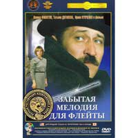 FORGOTTEN MELODY FOR A LONELY FLUTE (DVD NTSC)