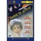 THE ENVY OF GODS (DVD NTSC)