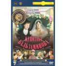 BALZAMINOV'S MARRIAGE (DVD NTSC)