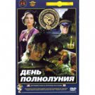 DAY OF THE FULL MOON (DVD NTSC)