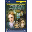MISTER DESIGNER (DVD NTSC)