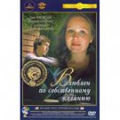 IN LOVE BY HIS OWN WISH (DVD NTSC)