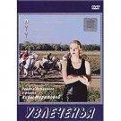 PASSIONS (DVD NTSC)