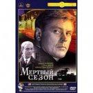 THE DEAD SEASON (DVD NTSC)