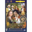 TRUFFALDINO FROM BERGAMO (2 PARTS) (DVD NTSC)