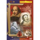 THE TAMING OF THE SHREW (DVD NTSC)
