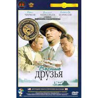 TRUE FRIENDS (DVD NTSC)