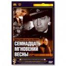SEVENTEEN MOMENTS OF SPRING (DVD NTSC)
