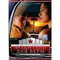 A DRIVER FOR VERA (DVD NTSC)