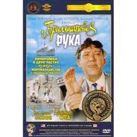 DIAMOND ARM (DVD NTSC)