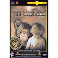 THE DAYS OF ECLIPSE (DVD NTSC)