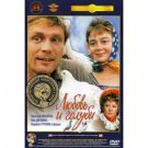 LOVE AND DOVES (DVD NTSC)