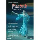 MACBETH (DVD NTSC)