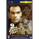 NINE DAYS OF ONE YEAR (DVD NTSC)