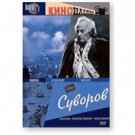 GENERAL SUVOROV (DVD PAL)
