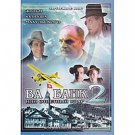 VA-BANK 2, or RETALIATORY STRIKE (DVD NTSC)
