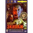 AIR CREW (DVD NTSC)