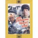 Batallions Ask for Fire (Batalony Prosyat Ognya) (2 DVD PAL)